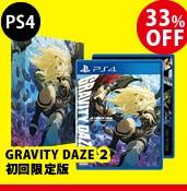 【PS4】GRAVITY DAZE2 初回限定版