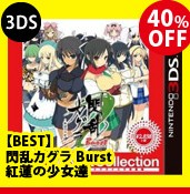 【3DS】【BEST】閃乱カグラ Burst 紅蓮の少女達 Best Collection