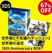 【3DS】世界樹と不思議のダンジョン2 世界樹の迷宮 10th Anniversary BOX