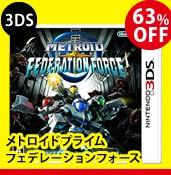 【3DS】メトロイドプライム フェデレーションフォース