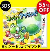 【3DS】ヨッシー New アイランド