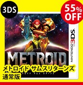 【3DS】メトロイド サムスリターンズ