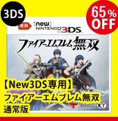 【3DS】ファイアーエムブレム無双 通常版