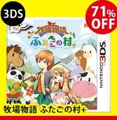 【3DS】牧場物語 ふたごの村+