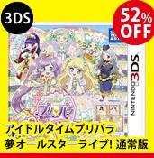 【3DS】アイドルタイムプリパラ 夢オールスターライブ! 通常版