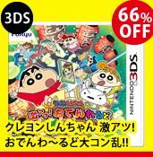 【3DS】クレヨンしんちゃん 激アツ!おでんわ〜るど大コン乱!!