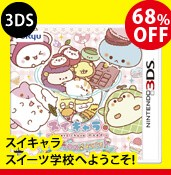 【3DS】スイキャラ スイーツ学校へようこそ!