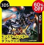 【3DS】モンスターハンターダブルクロス