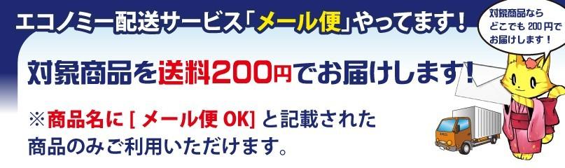 対象商品を送料200円でお届けします!