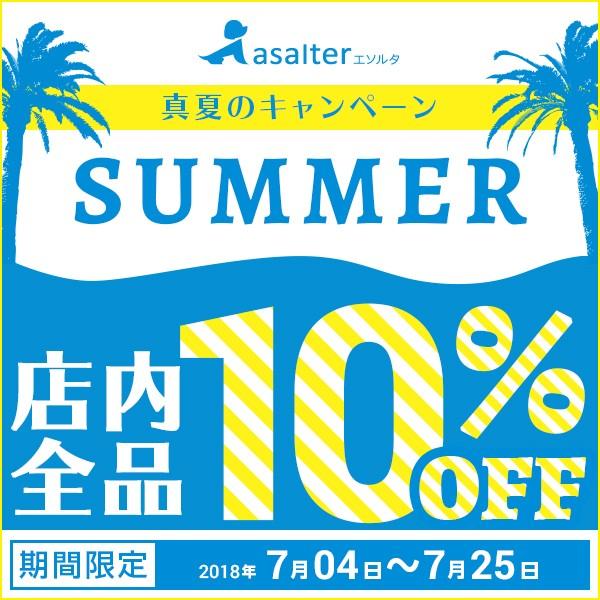 【店内全品対象】10%OFF!★☆★マナツのキャンペーン★☆★