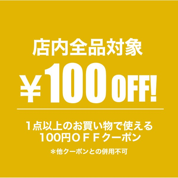 【100円OFF】店内全商品に使える100円OFFクーポン