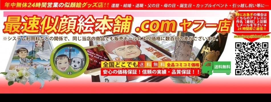 最速似顔絵本舗.comヤフー店