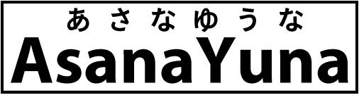 AsanaYuna あさなゆうな ロゴ