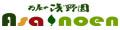 八女茶の製造直売お茶の浅野園 ロゴ