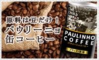 パウリーニョ缶コーヒー