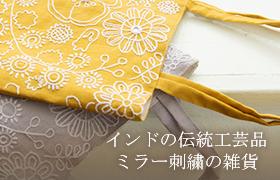 ミラー刺繍製品