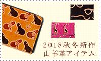 2018秋冬山羊革
