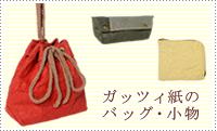 ガッツィ紙製品
