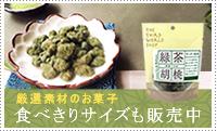 緑茶くるみ食べきりサイズ