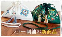ミラー刺繍商品