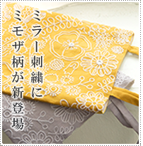 ミラー刺繍ミツバチ柄