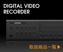 デジタルビデオレコーダーカテゴリー