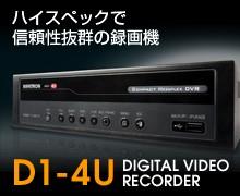 おすすめデジタルビデオレコーダー
