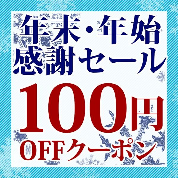 年末・年始大感謝SALE100円クーポン