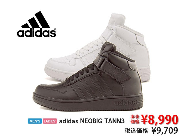 adidas NEOBIG TANN 3