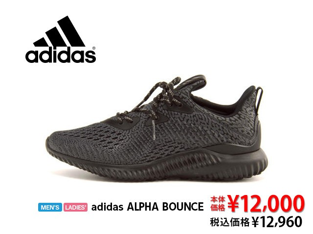 adidas(アディダス) ALPHA BOUNCE(アルファバウンス)