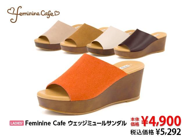 Feminine Cafe(フェミニンカフェ) レディース ウェッジミュールサンダル