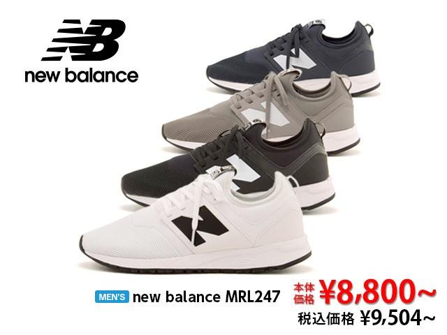 new balance(ニューバランス) MRL247