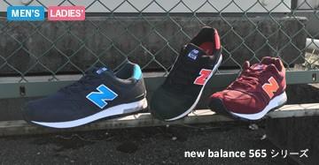 new balance(ニューバランス)  ML565