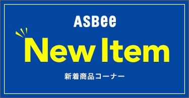 ASBee 新着アイテム!