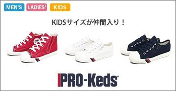 PRO-Keds(プロケッズ)