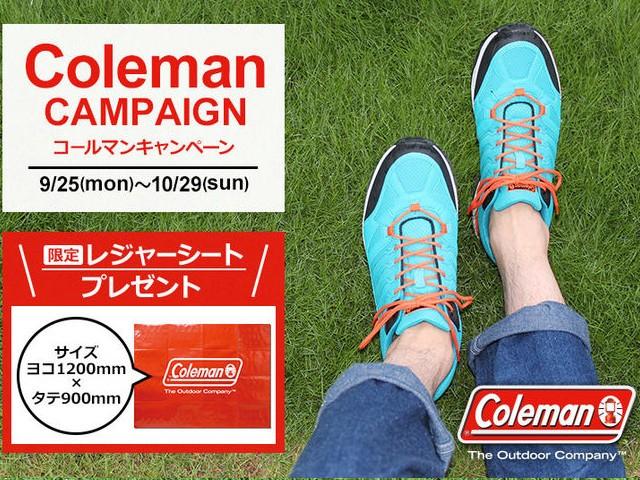 Colemanキャンペーン
