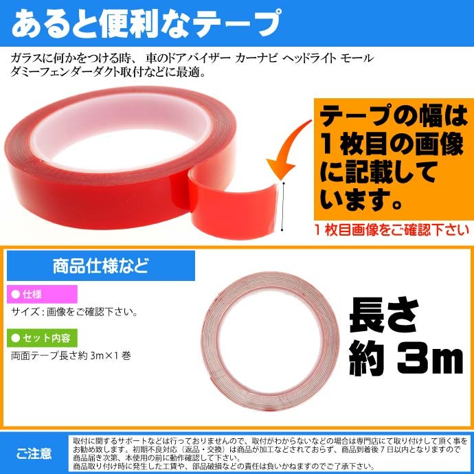 透明両面テープ 強力粘着 クリア厚手