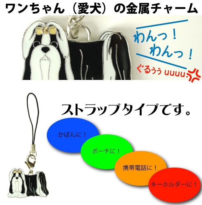 シーズー白黒 愛犬ストラップ金属チャーム Ad003