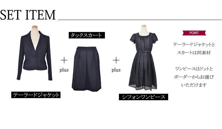 入学式/入園式/卒園式/お宮参り/通勤/服装/ママ/母親/スーツ/大きいサイズ/小さいサイズ