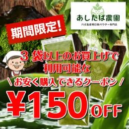 3袋以上の購入で150円OFF!!