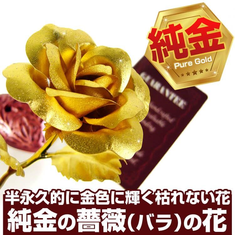 純金 半永久的に金色に輝く枯れない花 カーネーション・薔薇