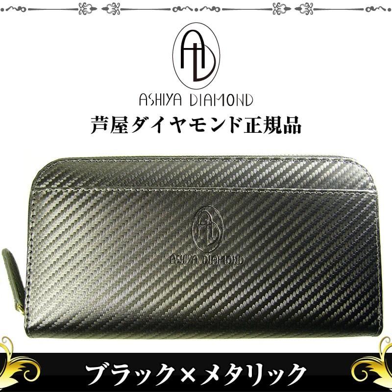 芦屋ダイヤモンド 光る カーボンレザー 財布