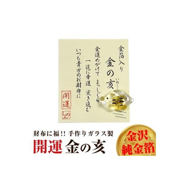 財布に入れる 純金の亥・かえる・猫・鯛・ふくろう 全5種類/金沢金箔/お守り/手作りガラス製/2019年の干支 金運/開運 置物 オブジェ|ashiya-rutile|11