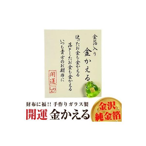財布に入れる 純金の亥・かえる・猫・鯛・ふくろう 全5種類/金沢金箔/お守り/手作りガラス製/2019年の干支 金運/開運 置物 オブジェ|ashiya-rutile|12