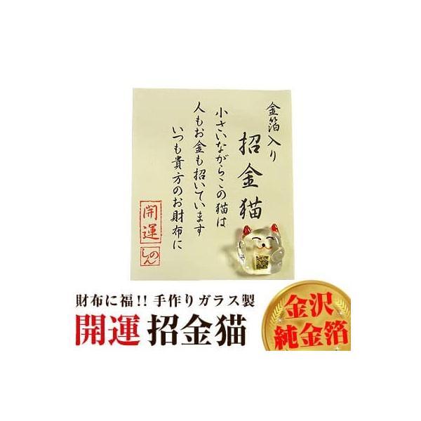 財布に入れる 純金の亥・かえる・猫・鯛・ふくろう 全5種類/金沢金箔/お守り/手作りガラス製/2019年の干支 金運/開運 置物 オブジェ|ashiya-rutile|13