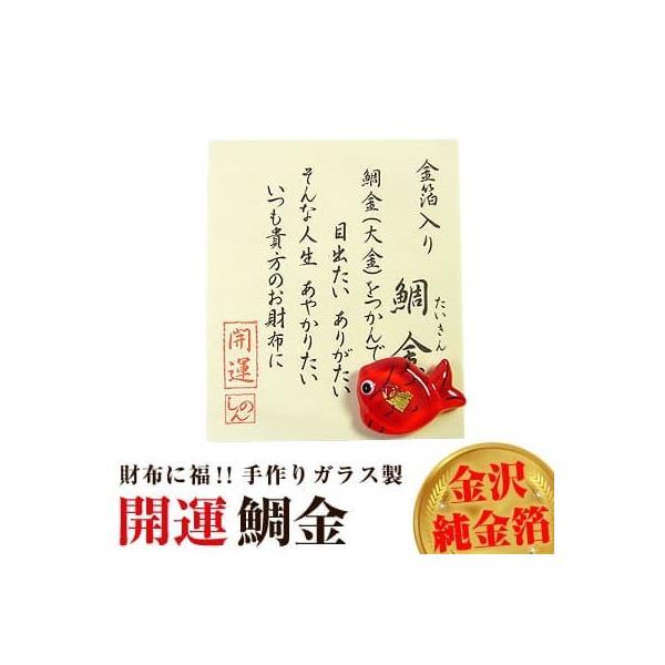 財布に入れる 純金の亥・かえる・猫・鯛・ふくろう 全5種類/金沢金箔/お守り/手作りガラス製/2019年の干支 金運/開運 置物 オブジェ|ashiya-rutile|14