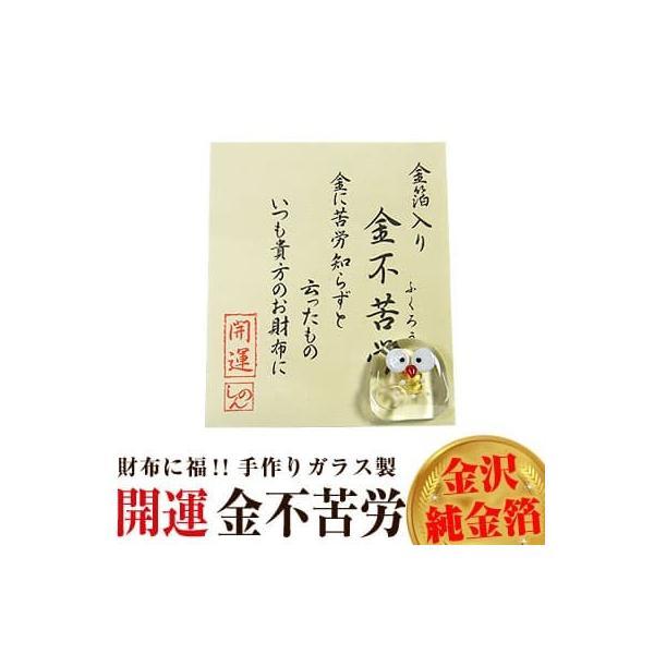 財布に入れる 純金の亥・かえる・猫・鯛・ふくろう 全5種類/金沢金箔/お守り/手作りガラス製/2019年の干支 金運/開運 置物 オブジェ|ashiya-rutile|15