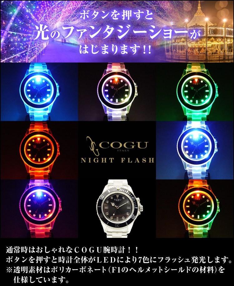 COGU コグ 腕時計 ナイトフラッシュ 光のファンタジーショー