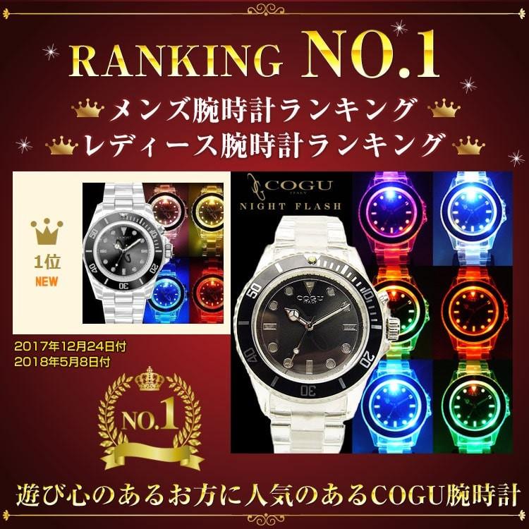 COGU コグ 腕時計 ナイトフラッシュ ranking