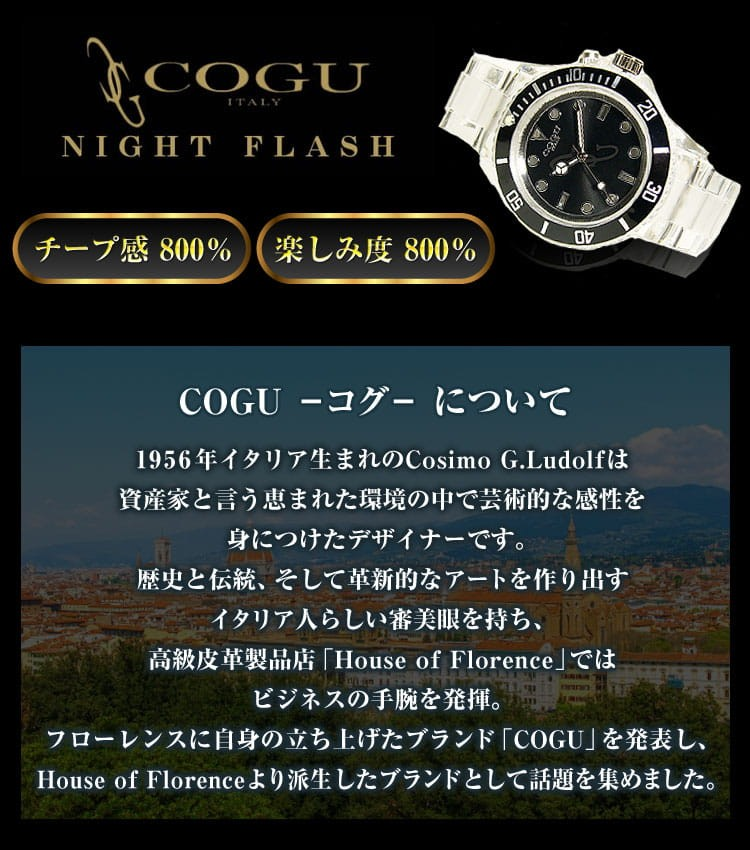 COGU コグ について